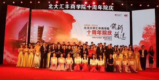 北京大学汇丰商学院建院十周年庆典隆重举行