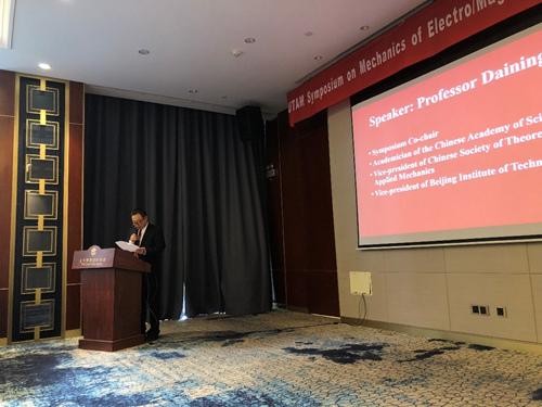 IUTAM电磁功能材料与结构力学研讨会在北京大学成功举行