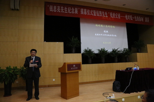 Opening Ceremony for Chien Shih-Liang Memorial Exhibition
